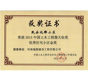 2015中国土木工程詹天佑奖