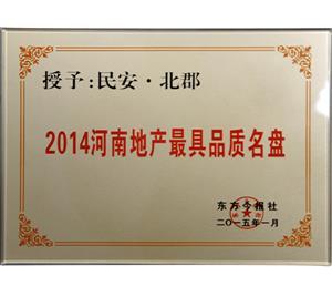 2014河南地产最具品质名盘