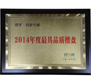 2014年度最具品质楼盘