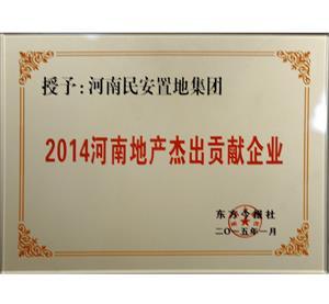 2014河南房产杰出贡献企业