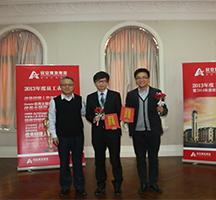 2013 员工表彰大会