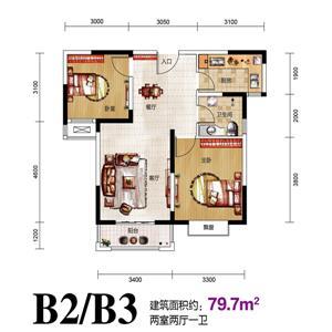 B2/B3户型 两室两厅一卫 约79.7㎡