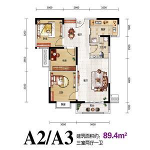 A2/A3户型 三室两厅一卫 约89.4㎡
